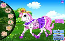 打扮可愛小馬遊戲 / Happy pony dress up Game