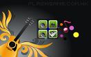音樂中的記憶遊戲 / 音樂中的記憶 Game