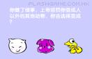 心理測驗之動物和我遊戲 / 心理測驗之動物和我 Game