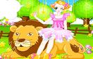 女孩和獅子遊戲 / Leo Game