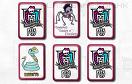 怪物高校寵物記憶卡遊戲 / 怪物高校寵物記憶卡 Game