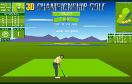 高爾夫冠軍賽遊戲 / 高爾夫冠軍賽 Game