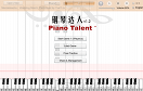 鋼琴達人 v1.2遊戲 / 鋼琴達人 v1.2 Game