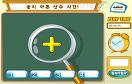 記憶算術遊戲 / 記憶算術 Game