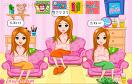 三姐妹美髮遊戲 / 三姐妹美髮 Game
