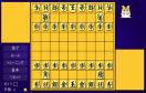 日本將棋遊戲 / Shogi Game