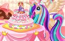 小馬公主的蛋糕裝飾遊戲 / 小馬公主的蛋糕裝飾 Game