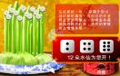 占卜遊戲 / 占卜 Game