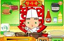 中國菜3遊戲 / 中國菜3 Game