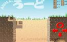 動物巢穴通道遊戲 / Animal Maze Game