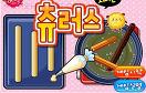 冰激凌火鍋遊戲 / 冰激凌火鍋 Game
