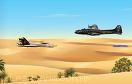 空中戰略遊戲 / 空中戰略 Game