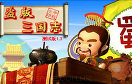 盜版三國志1.3測試版遊戲 / Sango Dynasty Warriors X v1.3 Game