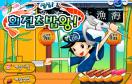 壽司祖瑪遊戲 / Sushi Restaurant Game