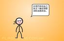 製作火柴人10中文版遊戲 / 製作火柴人10中文版 Game