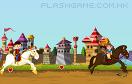 騎士救公主遊戲 / Knight's Day Game