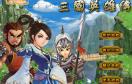 三國英雄傳遊戲 / Heroes of Sango Dynasty Game