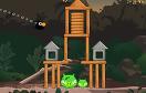 憤怒的小鳥之射擊小豬遊戲 / 憤怒的小鳥之射擊小豬 Game
