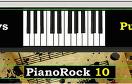 搖滾鋼琴遊戲 / 搖滾鋼琴 Game