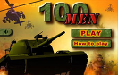 雪地阻擊遊戲 / 100 Men Game