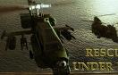 營救計劃遊戲 / Rescue Under Fire Game