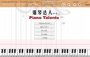 鋼琴達人 v1.5遊戲 / 鋼琴達人 v1.5 Game