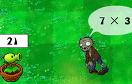 植物大戰殭屍學習版遊戲 / 植物大戰殭屍學習版 Game