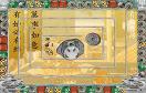 熊貓祖瑪遊戲 / 熊貓祖瑪 Game